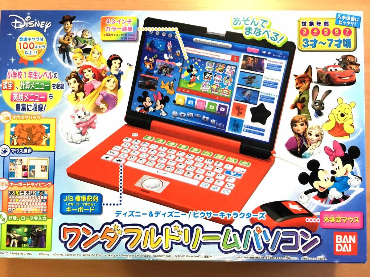 [新品未開封]ディズニー&ディズニー/ピクサーキャラクターズワンダフルドリームパソコン ACアダプター付き!送料無料!