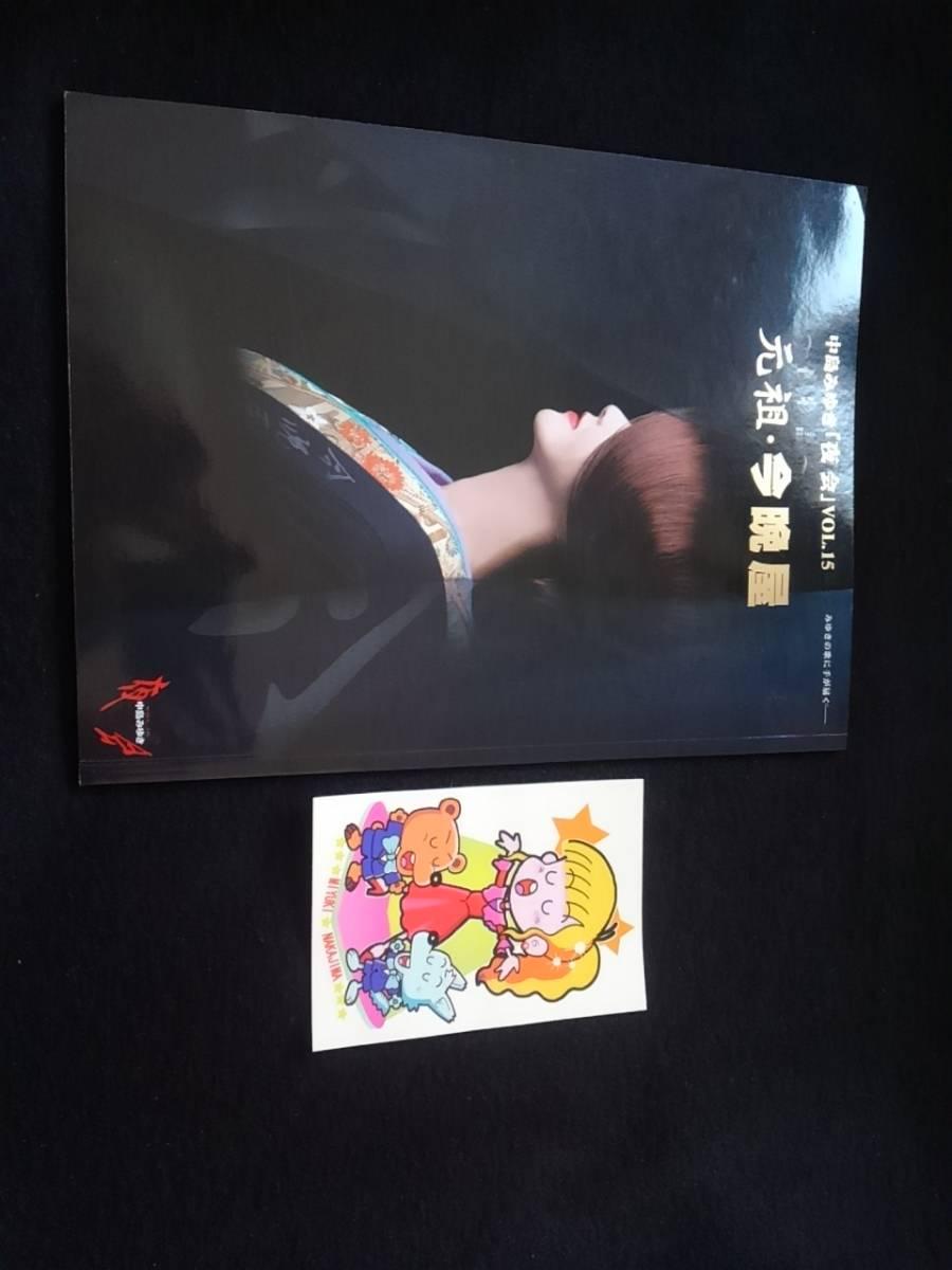 中島みゆき 2008-2009 夜会 VOL.15 夜物語 元祖 今晩屋 ファンクラブ限定シール ライブ コンサートツアーパンフレット 即決