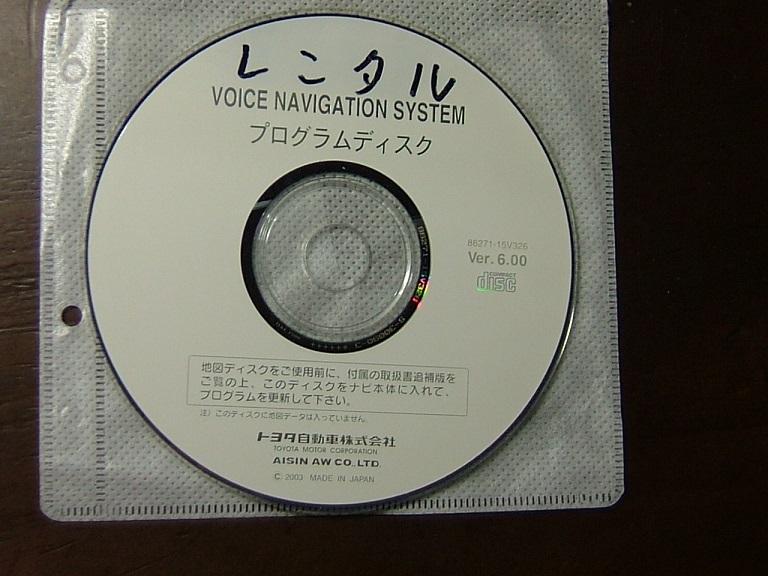 最終版2006年 近畿版 A42 トヨタ純正 08664-00J23/プログラムディスクレンタル可_画像3
