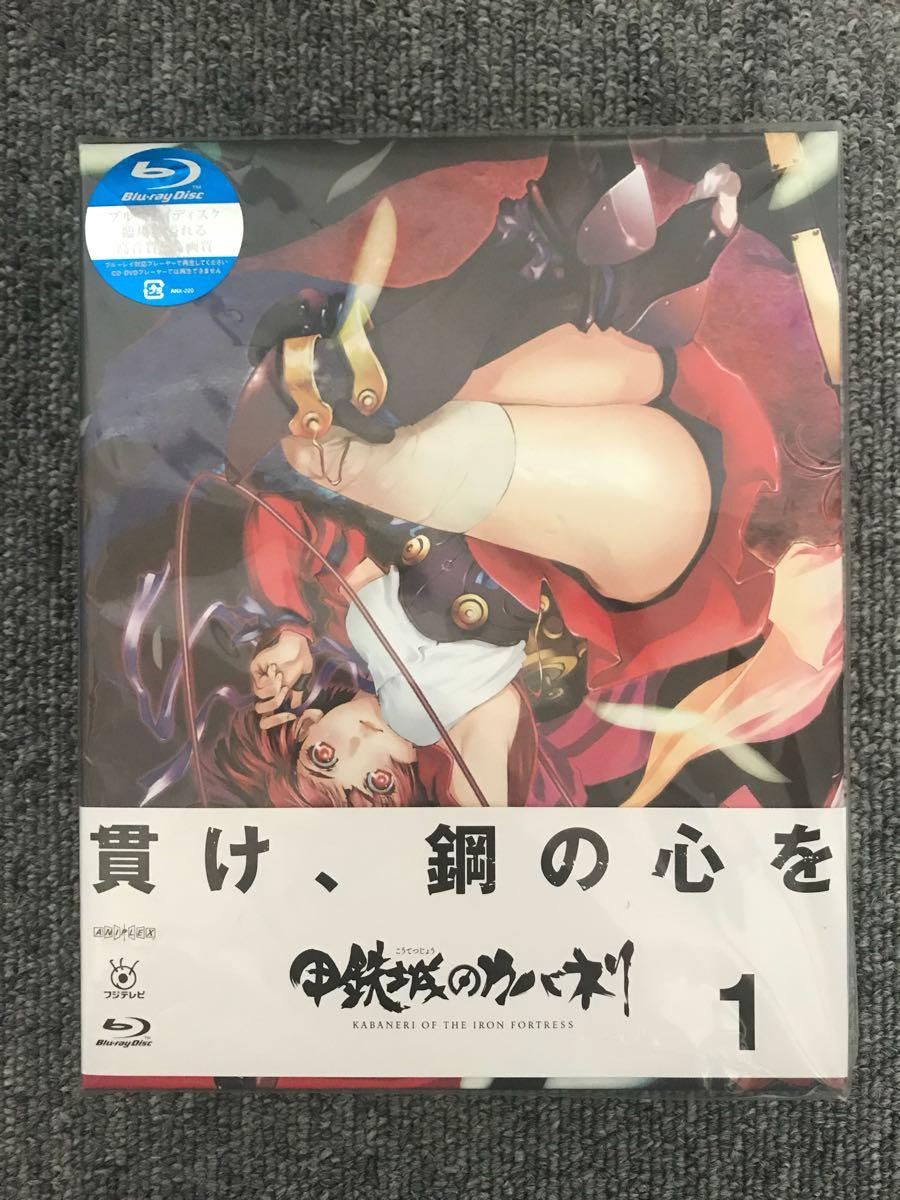 甲鉄城のカバネリ Blu-ray 完全生産限定版 全3巻