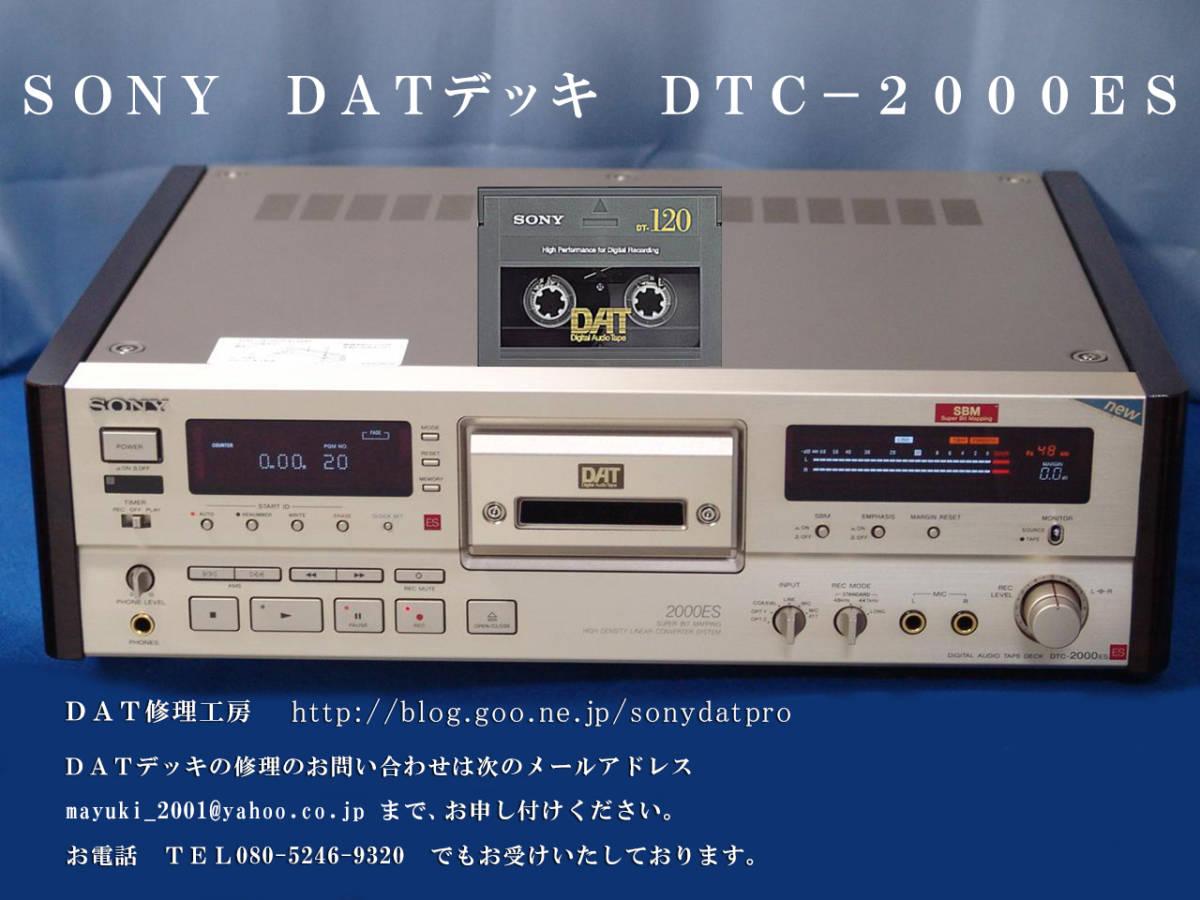 SONY 最高級DAT DTC-2000ESで録音したテープの記録の状態をチェックさせていただきます!