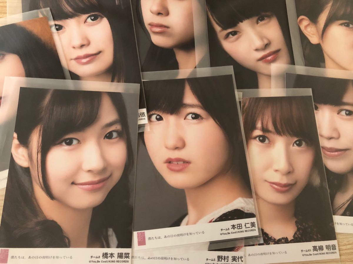 AKB48 グループ 僕たちは、あの日の夜明けを知っている 生写真 まとめ売り 94枚