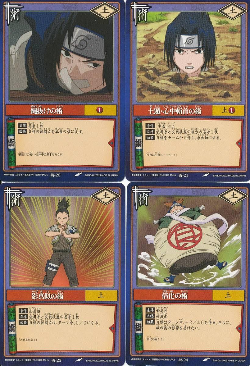 カードダス NARUTO ナルト カードゲーム 巻ノ壱 ノーマル全40種コンプ_画像6
