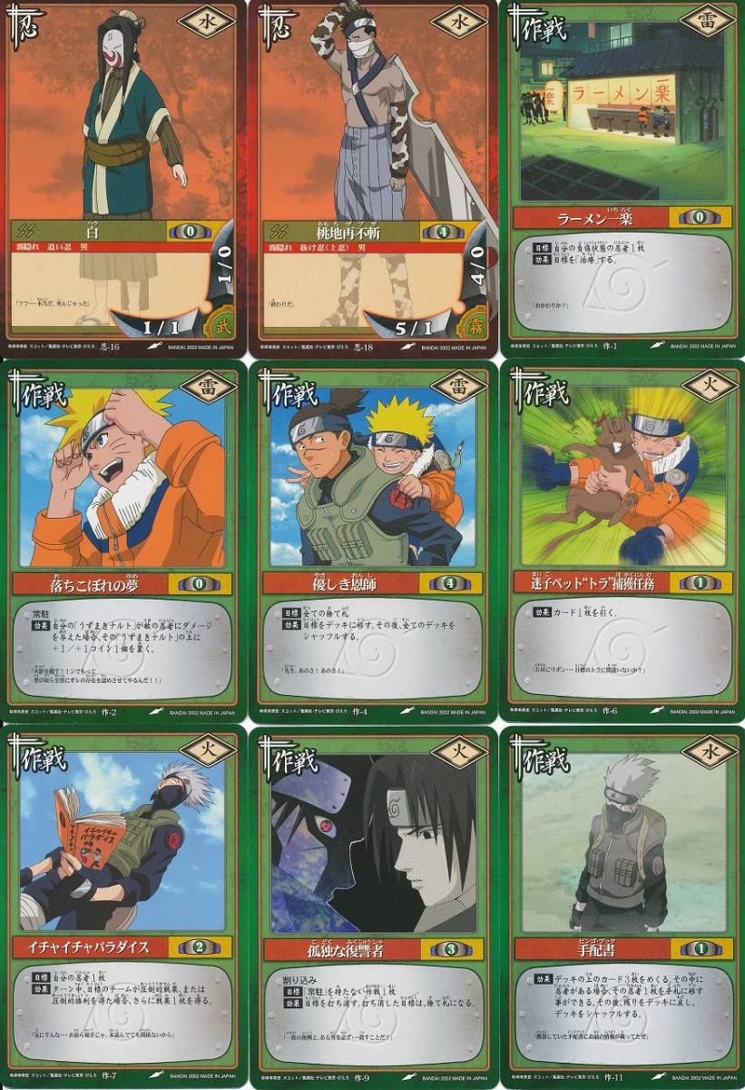 カードダス NARUTO ナルト カードゲーム 巻ノ壱 ノーマル全40種コンプ_画像3