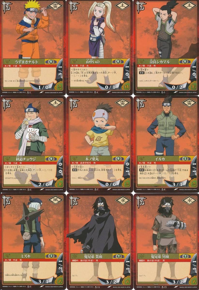 カードダス NARUTO ナルト カードゲーム 巻ノ壱 ノーマル全40種コンプ_画像2