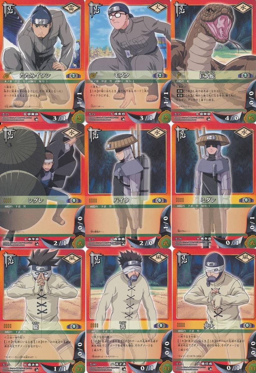 カードダス NARUTO ナルト カードゲーム 巻ノ四 ノーマル全36種コンプ_画像2