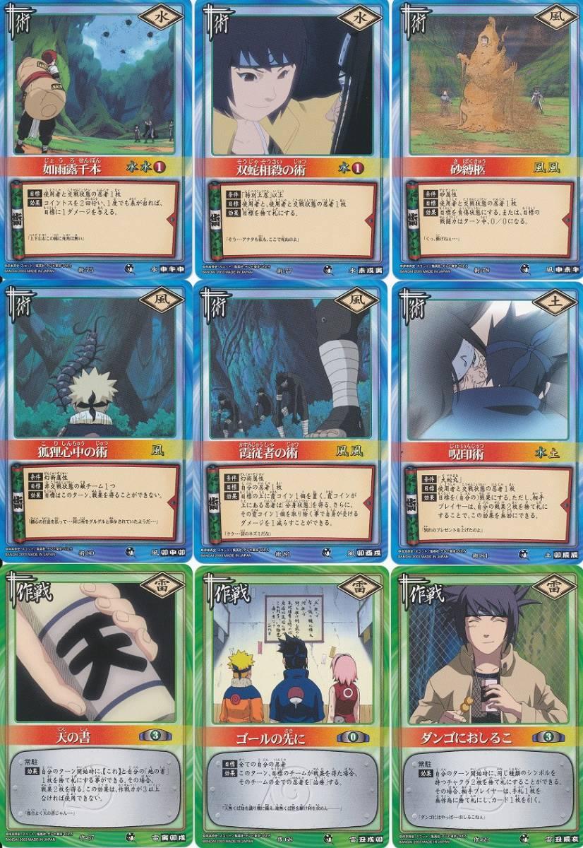 カードダス NARUTO ナルト カードゲーム 巻ノ四 ノーマル全36種コンプ_画像4