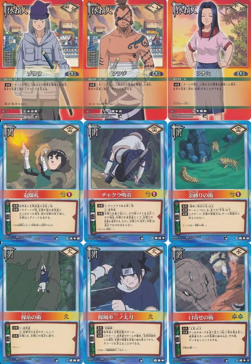 カードダス NARUTO ナルト カードゲーム 巻ノ四 ノーマル全36種コンプ_画像3