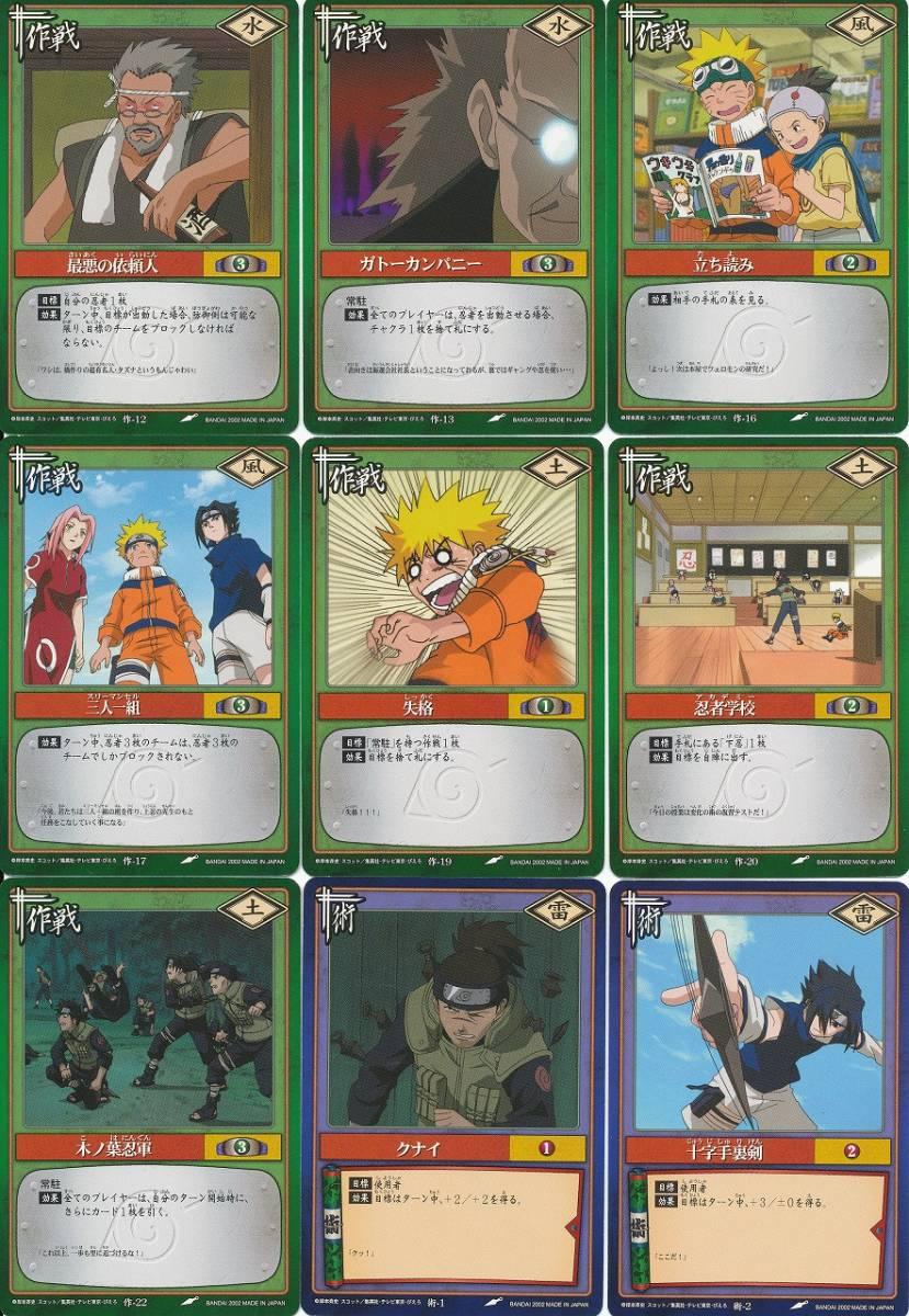 カードダス NARUTO ナルト カードゲーム 巻ノ壱 ノーマル全40種コンプ_画像4