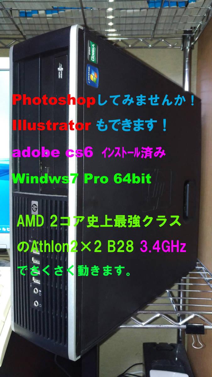 HP6005Pro,爆速AMD3.4GHz,4GB,750GB,DtoD,Win7,おまけでAdobe CS6,Photoshop,Illustrator,Office2013