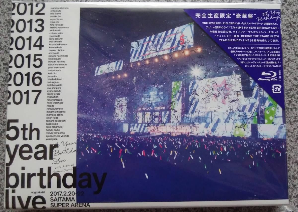 乃木坂46 5th YEAR BIRTHDAY LIVE 2017.2.20-22 SAITAMA SUPER ARENA(初回完全生産限定盤)Blu-Ray 送料無料