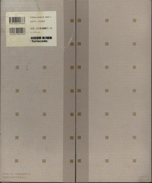 村田蓮爾 直筆サイン入りカラー複製イラスト付き本「村田蓮爾第3画集 formcode」_画像8