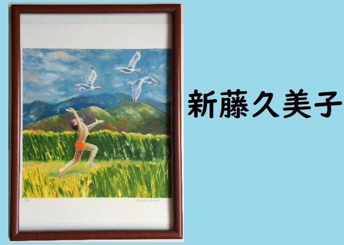 ★HA★版画☆新藤久美子;鳥追い★A3額装