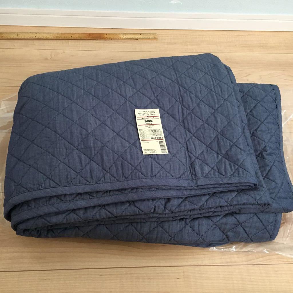 新品☆無印良品 綿デニムキルティング 多用布 180×260㎝ ブルー