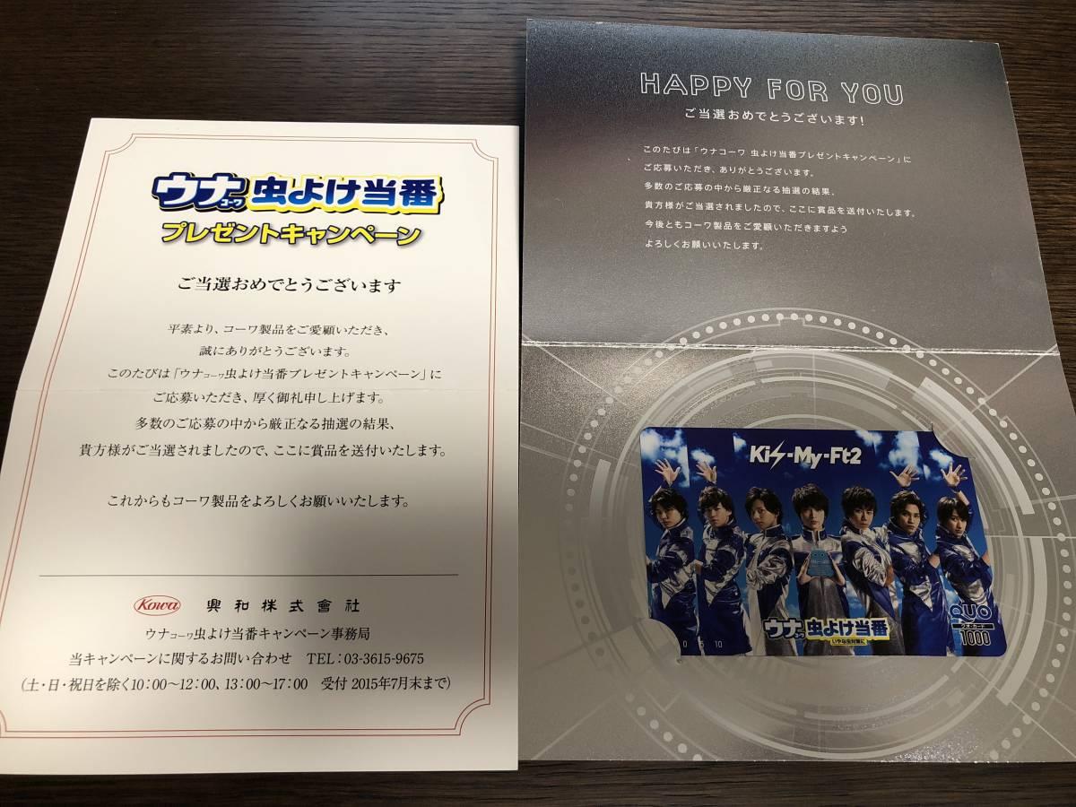新品・未使用・当選品1円~/Kis-My-Ft2/ウナコーワ虫よけ当番プレゼントキャンペーンクオカード1000円