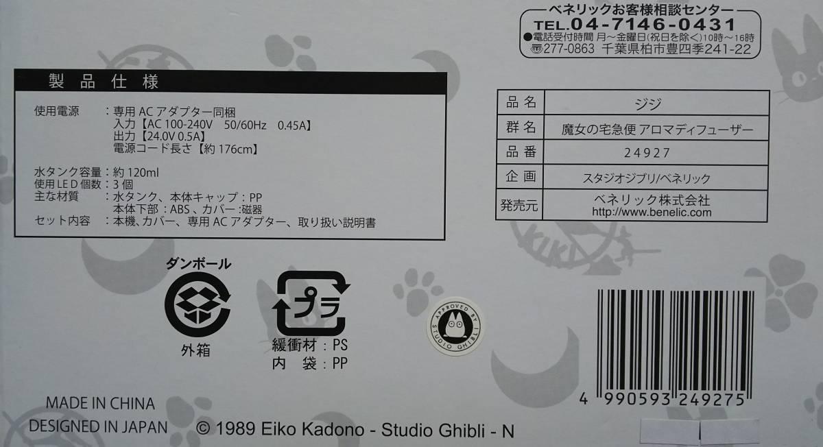 魔女の宅急便 アロマディフューザー ジジ ( AROMA DIFFUSER )_画像4