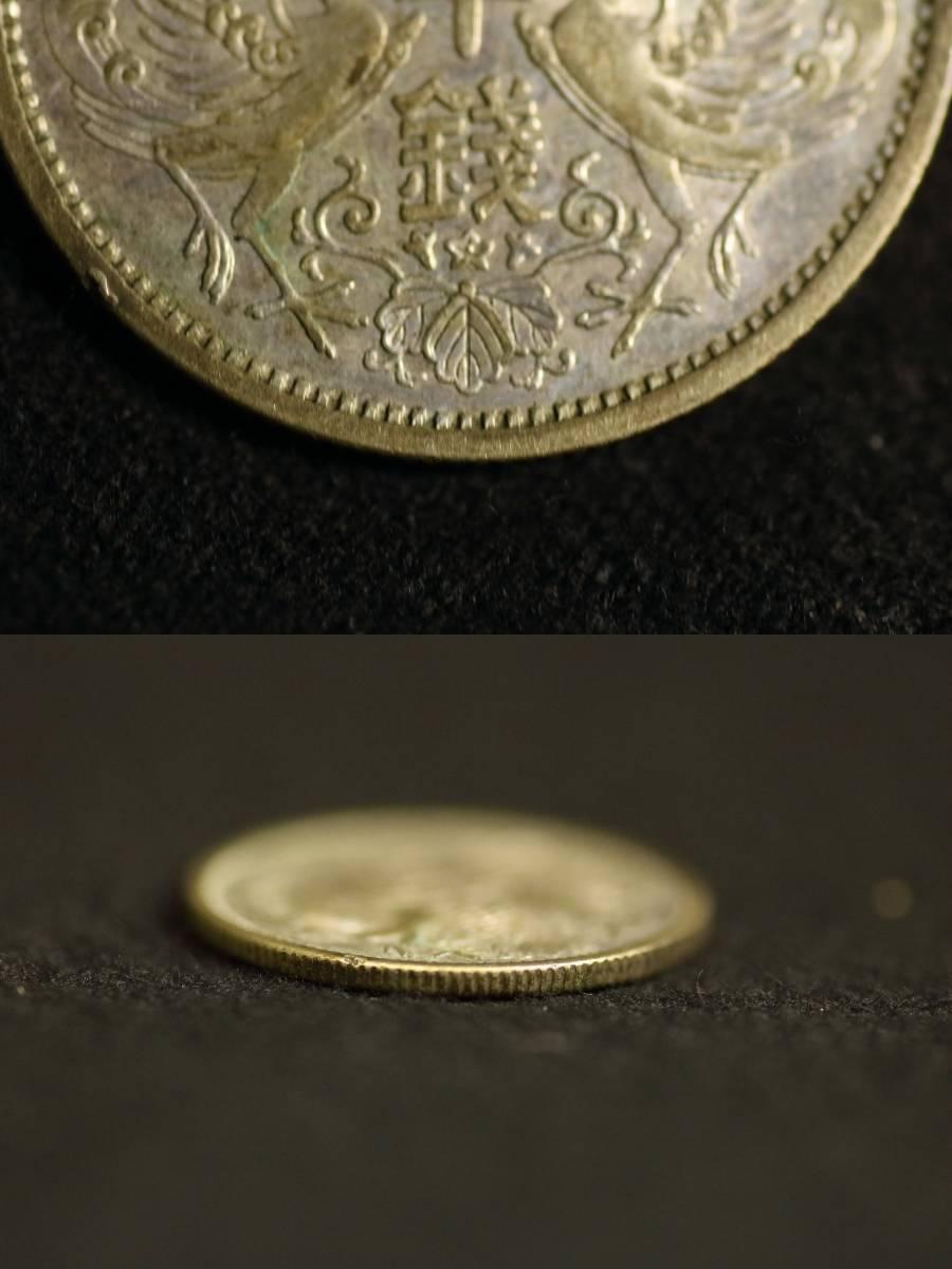 【黒檀堂】本物保証 古銭 昭和十三年 五十銭銀貨 50銭銀貨 総重5g 直径23.5mm 旧家初出 1O_画像5