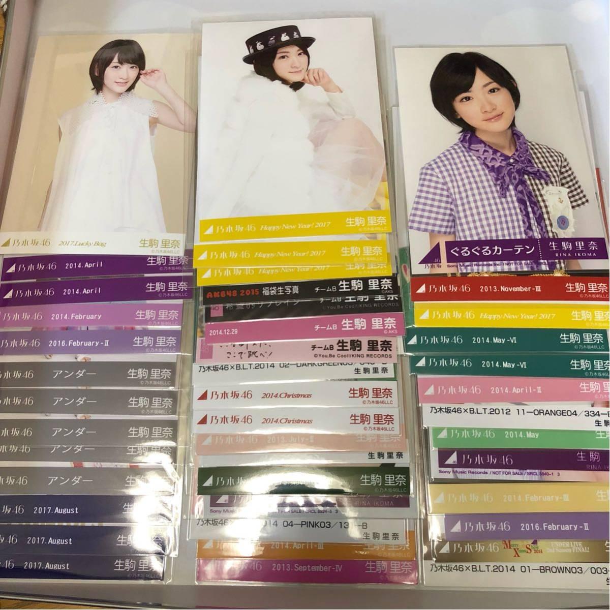 乃木坂46 AKB48生駒里奈 会場限定、web限定、封入、B.L.T.公式生写真46枚まとめ売り セミコンプ多数 lucky bag福袋 ぐるぐるカーテン 干支
