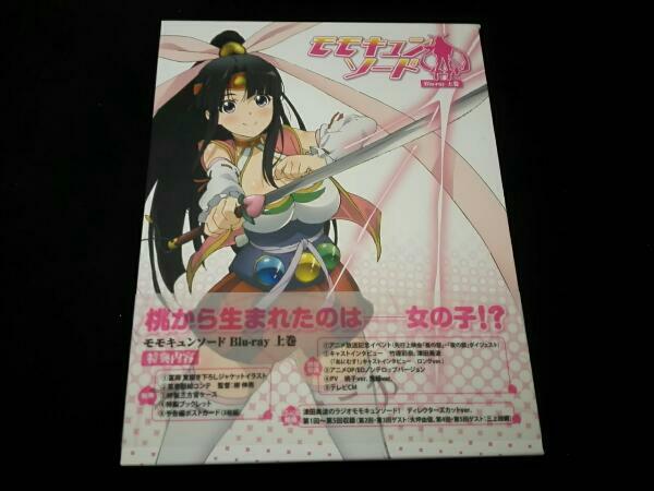 モモキュンソード 上巻(Blu-ray Disc)_画像1