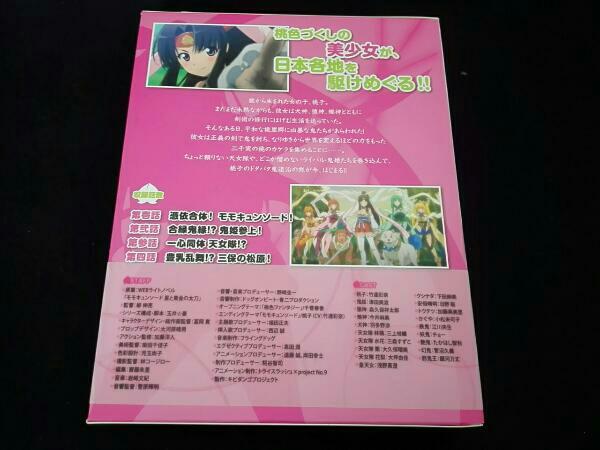 モモキュンソード 上巻(Blu-ray Disc)_画像2