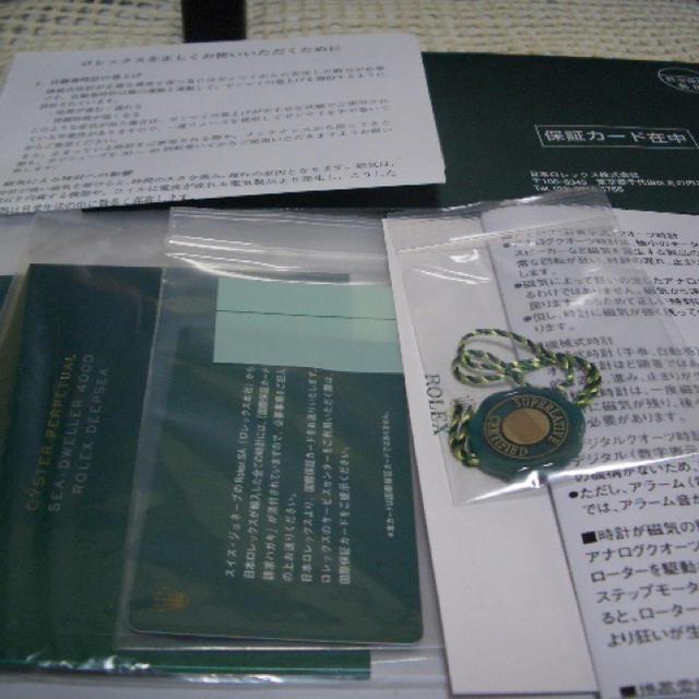 デッドストック 新品 未使用品 国内正規品 保護シール 鏡面ブレス ロレックス シードゥエラー 4000 Ref: 116600 付属品完備_画像2