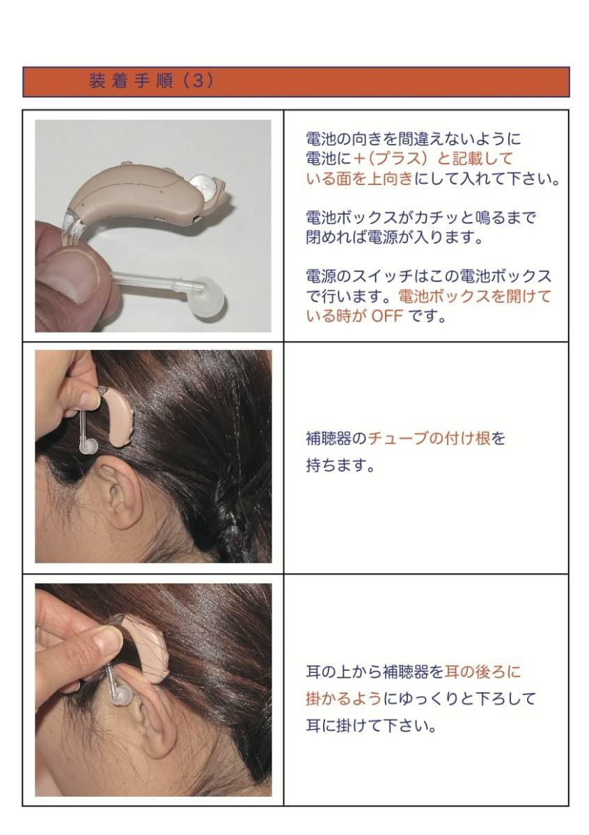 補聴器 ベルトーン デジタル補聴器 耳掛けタイプ オリジン-1-75 ベージュ_画像6