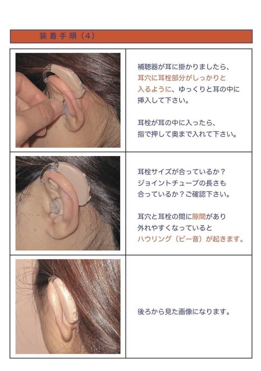 補聴器 ベルトーン デジタル補聴器 耳掛けタイプ オリジン-1-75 ベージュ_画像7