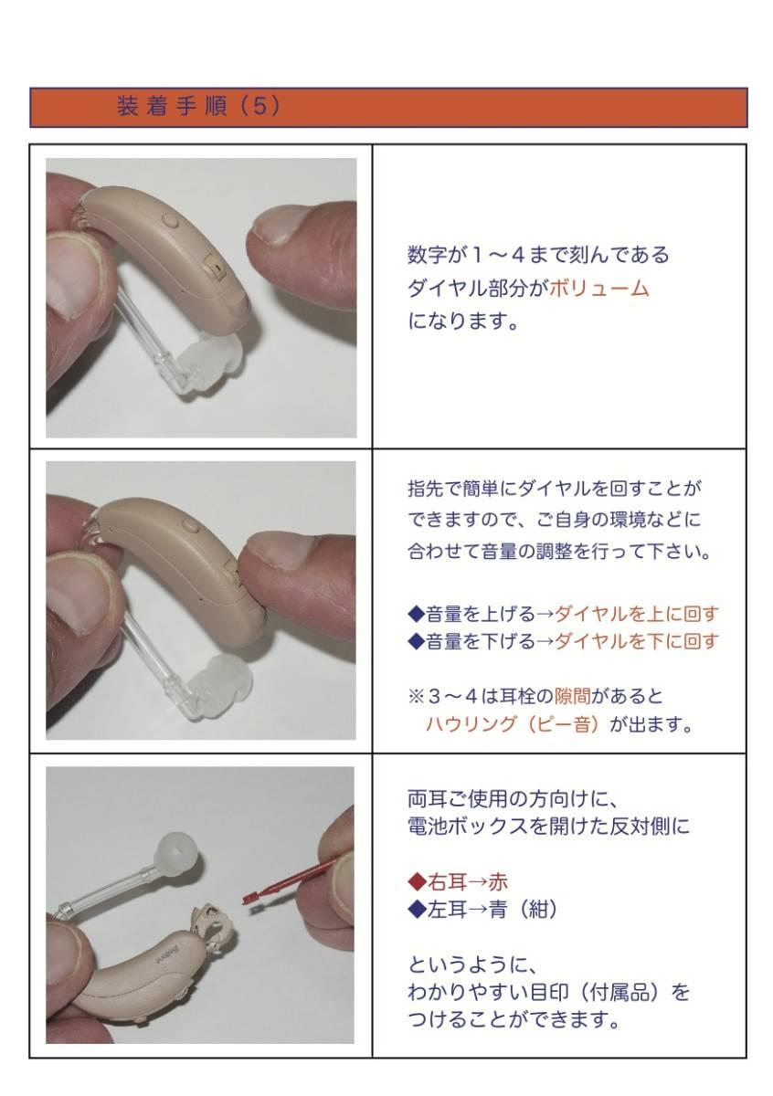 補聴器 ベルトーン デジタル補聴器 耳掛けタイプ オリジン-1-75 ベージュ_画像8