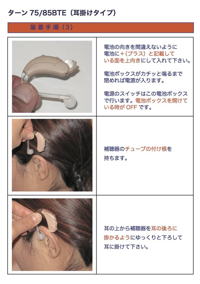 補聴器 ベルトーン デジタル補聴器 耳掛けタイプ ターン75 ベージュ_画像7