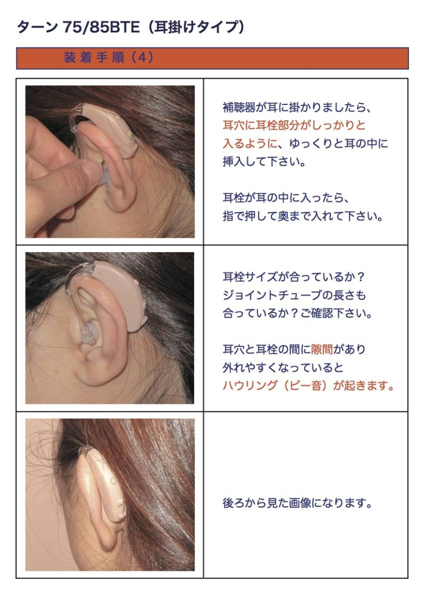 補聴器 ベルトーン デジタル補聴器 耳掛けタイプ ターン75 ベージュ_画像8