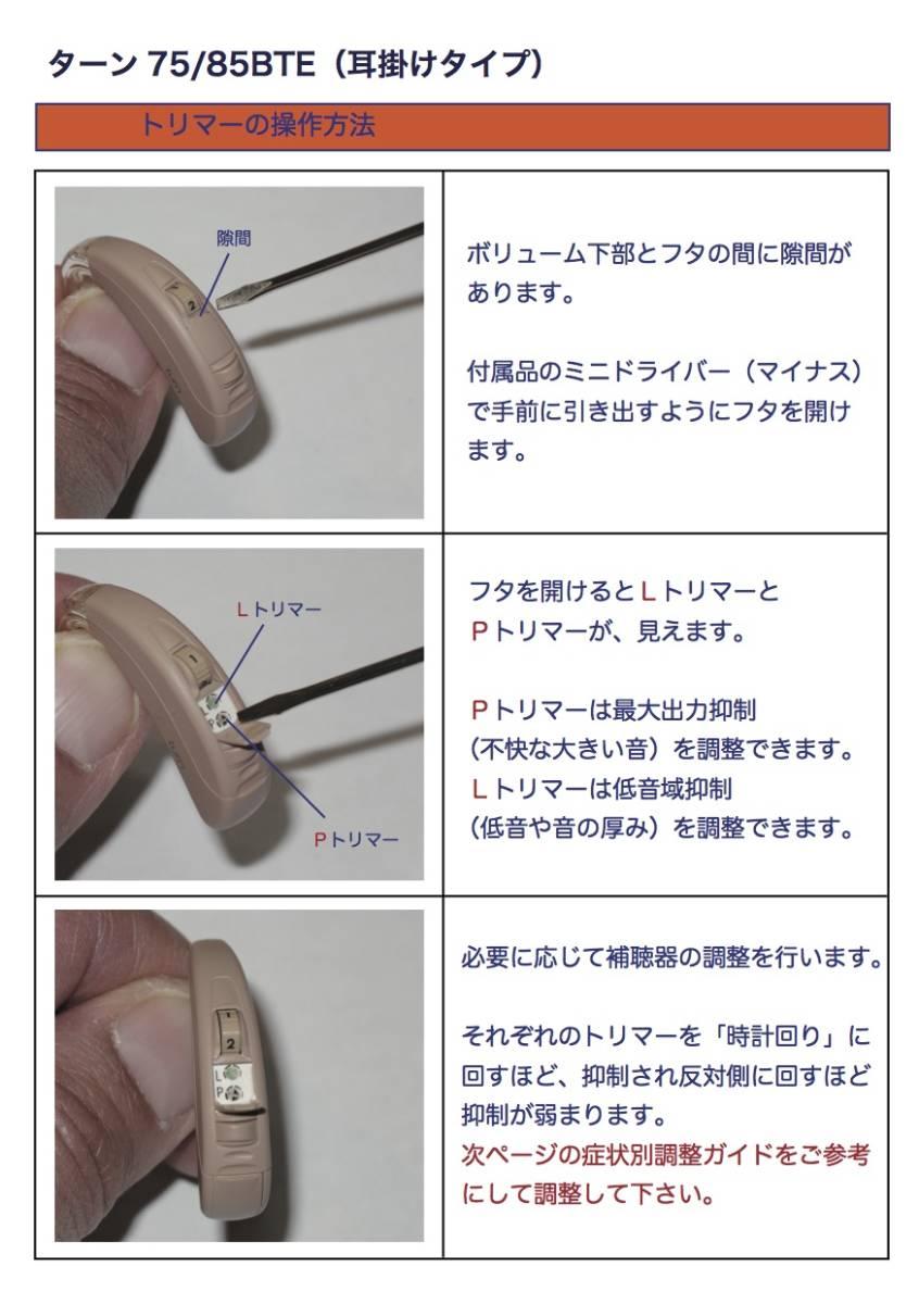 補聴器 ベルトーン デジタル補聴器 耳掛けタイプ ターン75 ベージュ_画像10