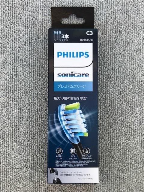 PHILIPS フィリップス ソニッケアー プレミアムクリーン 替えブラシ 3本入り HX9043/31 ブラック