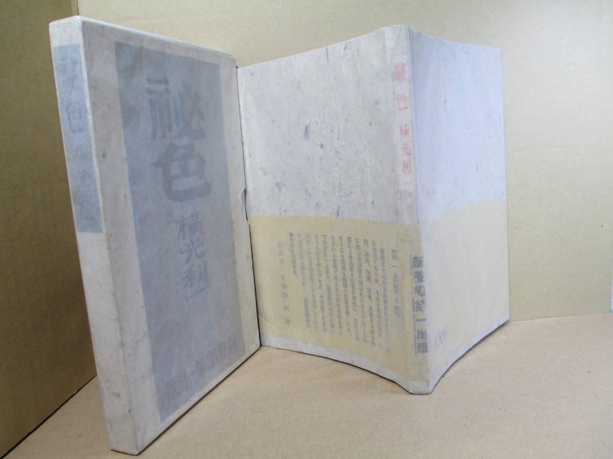 ☆『 秘色 』横光利一:新聲閣;昭和15年;初版;函帯付_画像1