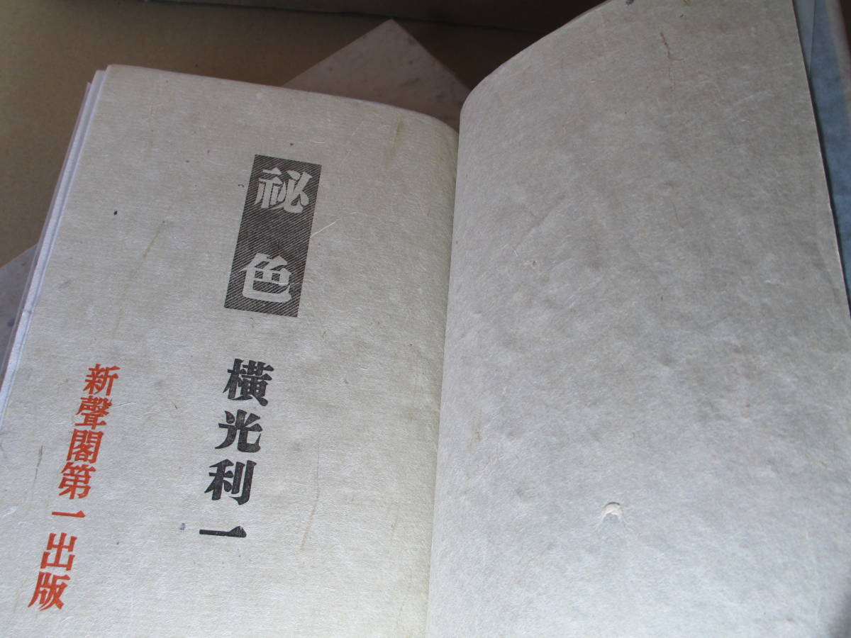 ☆『 秘色 』横光利一:新聲閣;昭和15年;初版;函帯付_画像3