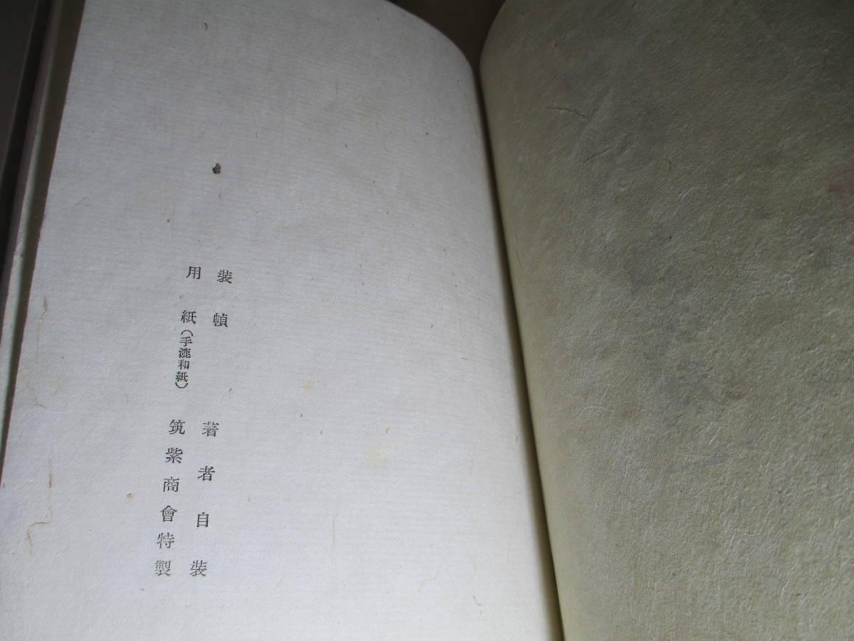 ☆『 秘色 』横光利一:新聲閣;昭和15年;初版;函帯付_画像4