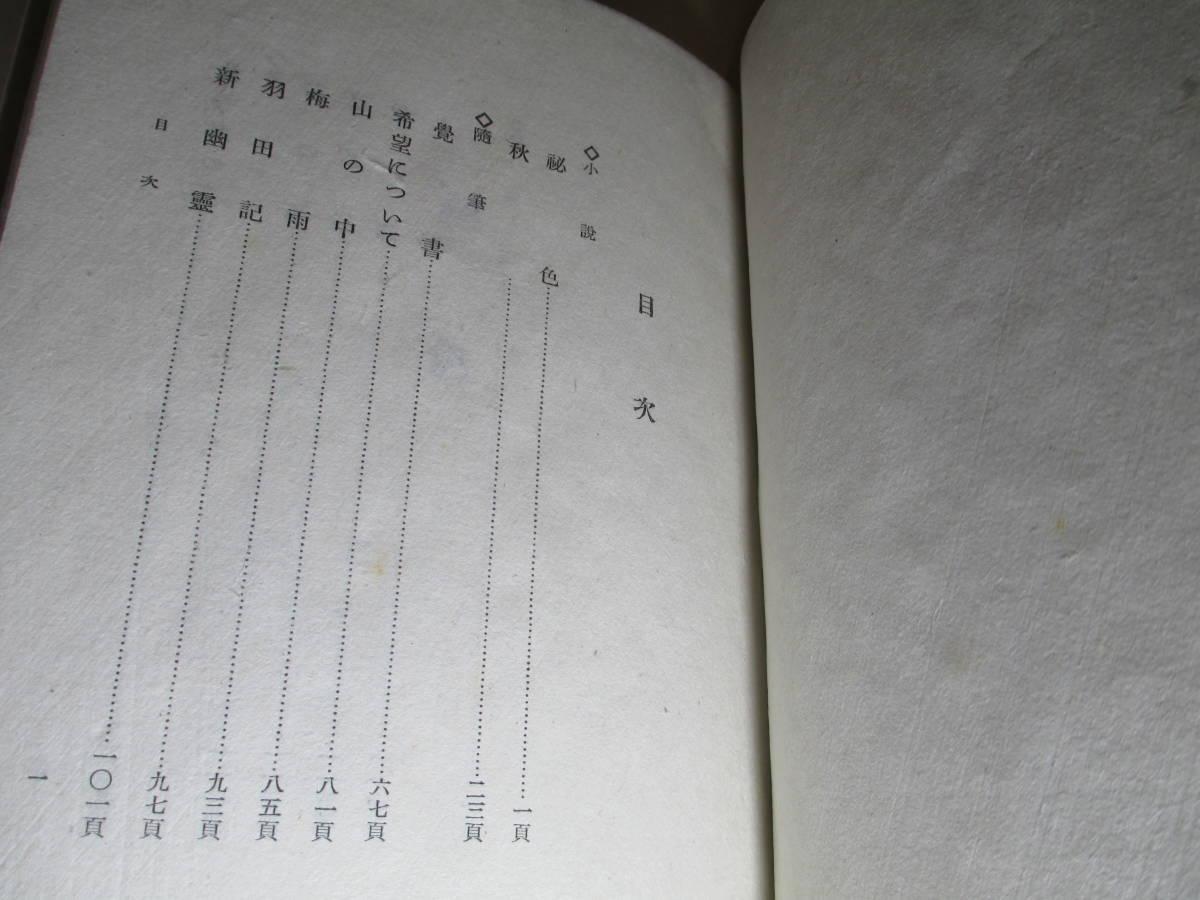 ☆『 秘色 』横光利一:新聲閣;昭和15年;初版;函帯付_画像5