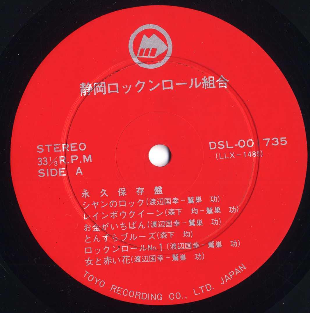 LP★静岡ロックンロール組合/永久保存盤(自主盤'73日本のロック)★Shizuoka Rock'n'roll Kumiai/DSL-001735/PRIVATE/RCサクセション村八分_画像4