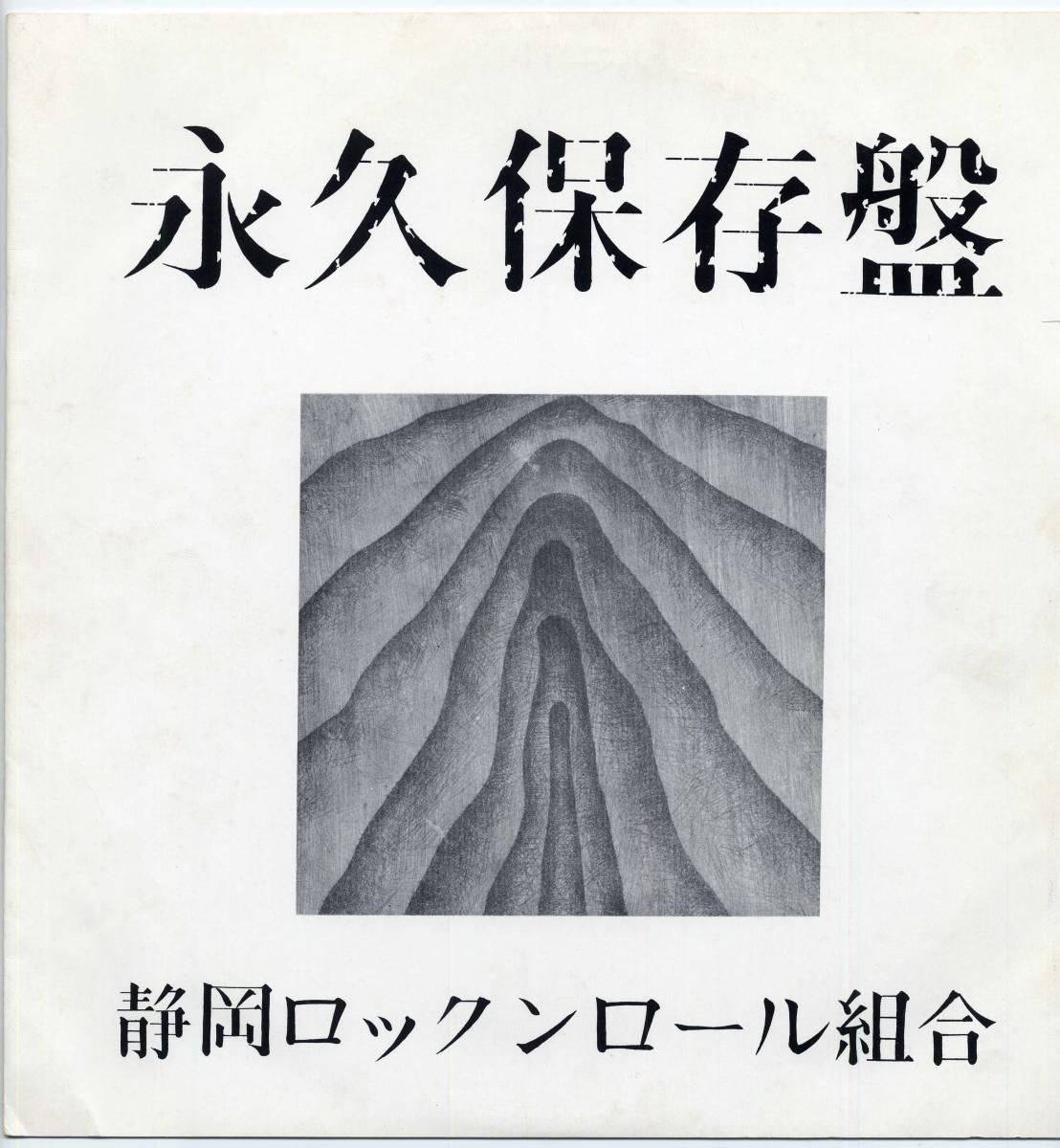 LP★静岡ロックンロール組合/永久保存盤(自主盤'73日本のロック)★Shizuoka Rock'n'roll Kumiai/DSL-001735/PRIVATE/RCサクセション村八分_画像2