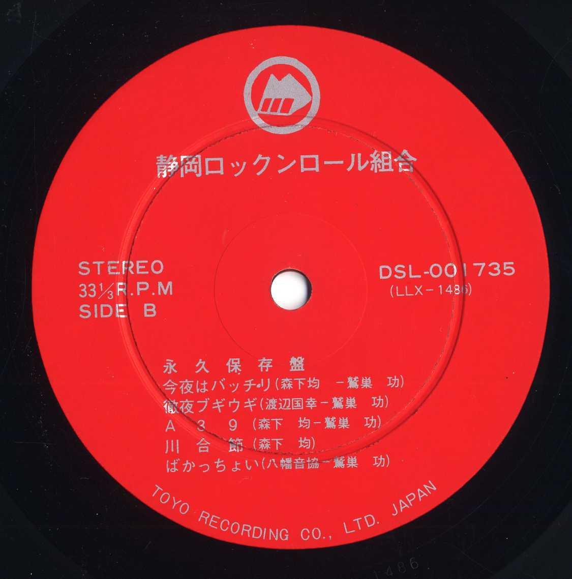 LP★静岡ロックンロール組合/永久保存盤(自主盤'73日本のロック)★Shizuoka Rock'n'roll Kumiai/DSL-001735/PRIVATE/RCサクセション村八分_画像5