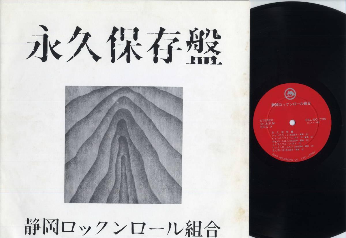 LP★静岡ロックンロール組合/永久保存盤(自主盤'73日本のロック)★Shizuoka Rock'n'roll Kumiai/DSL-001735/PRIVATE/RCサクセション村八分