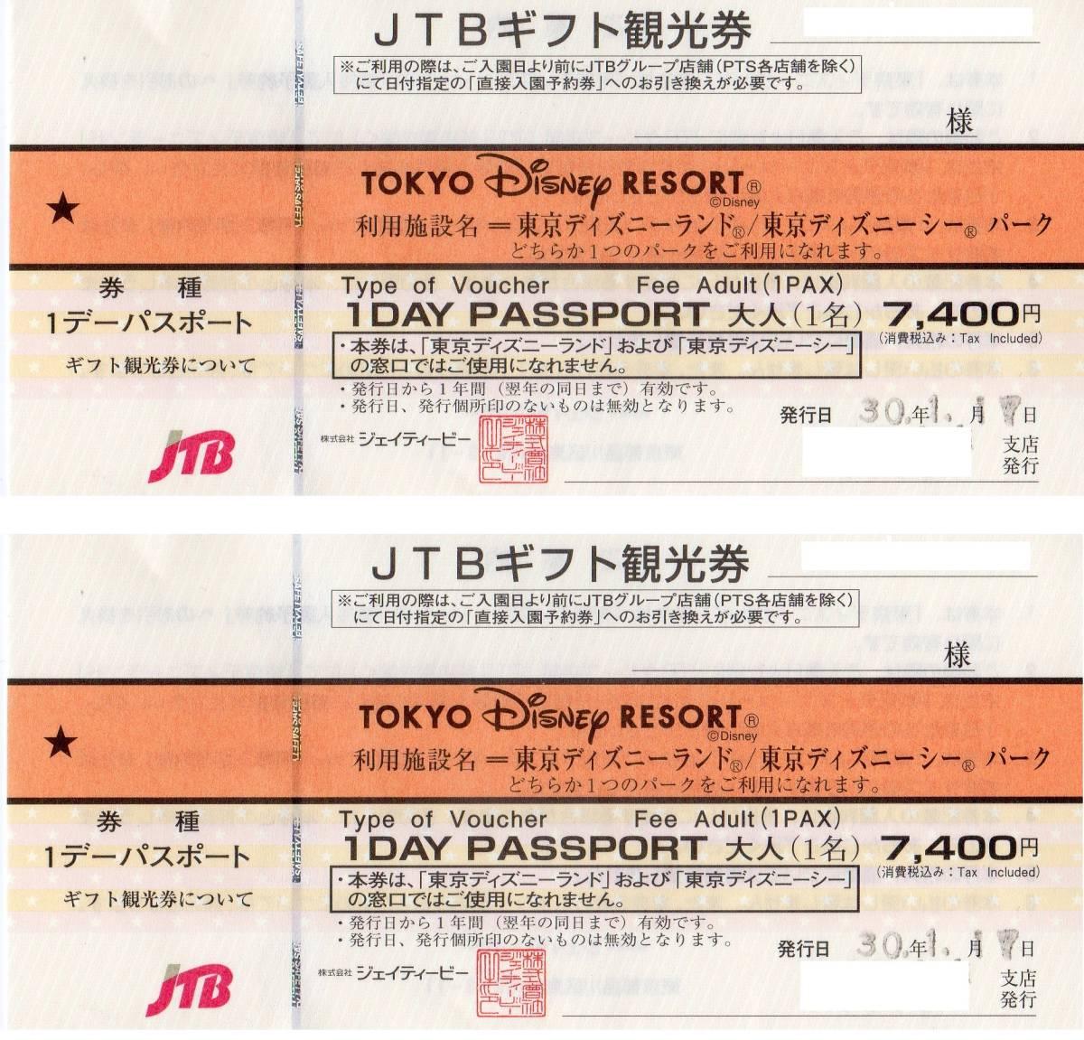 jtb ディズニーの値段と価格推移は?|34件の売買情報を集計したjtb