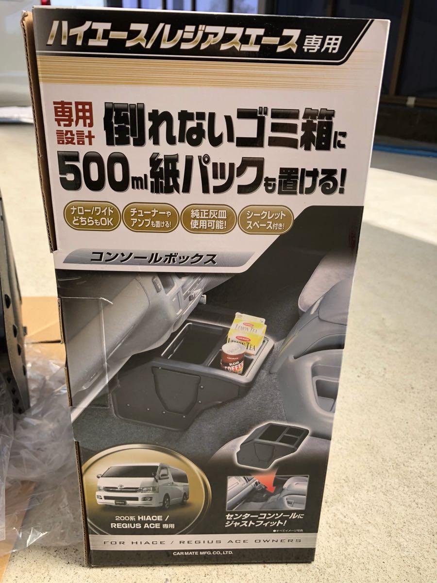 ハイエース200系コンソールボックスほぼ新品です。