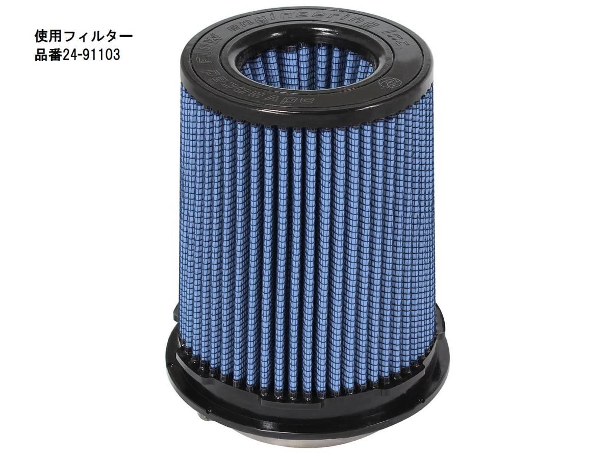 【aFe POWER】◆品番54-76309 BMW F30 F31 F34 340i F32 F33 F36 440i インテークシステムキット 湿式 Stage-2 Pro 5R エアクリーナー_画像9