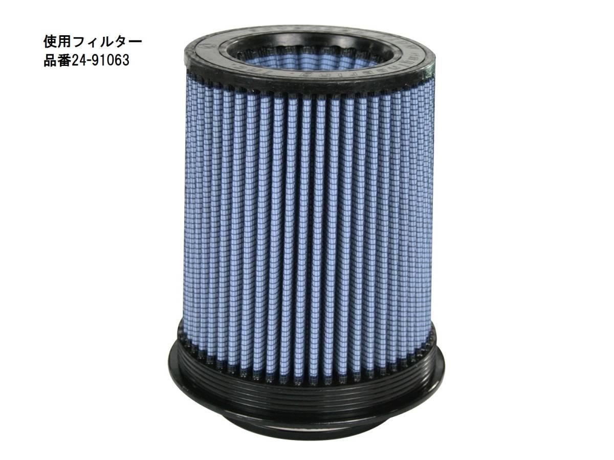 【aFe POWER】◆品番54-82202 BMW F30 F31 F34 335i F32 F33 F36 435i インテークシステムキット 湿式 Stage-2 Pro 5R エアクリーナー_画像7