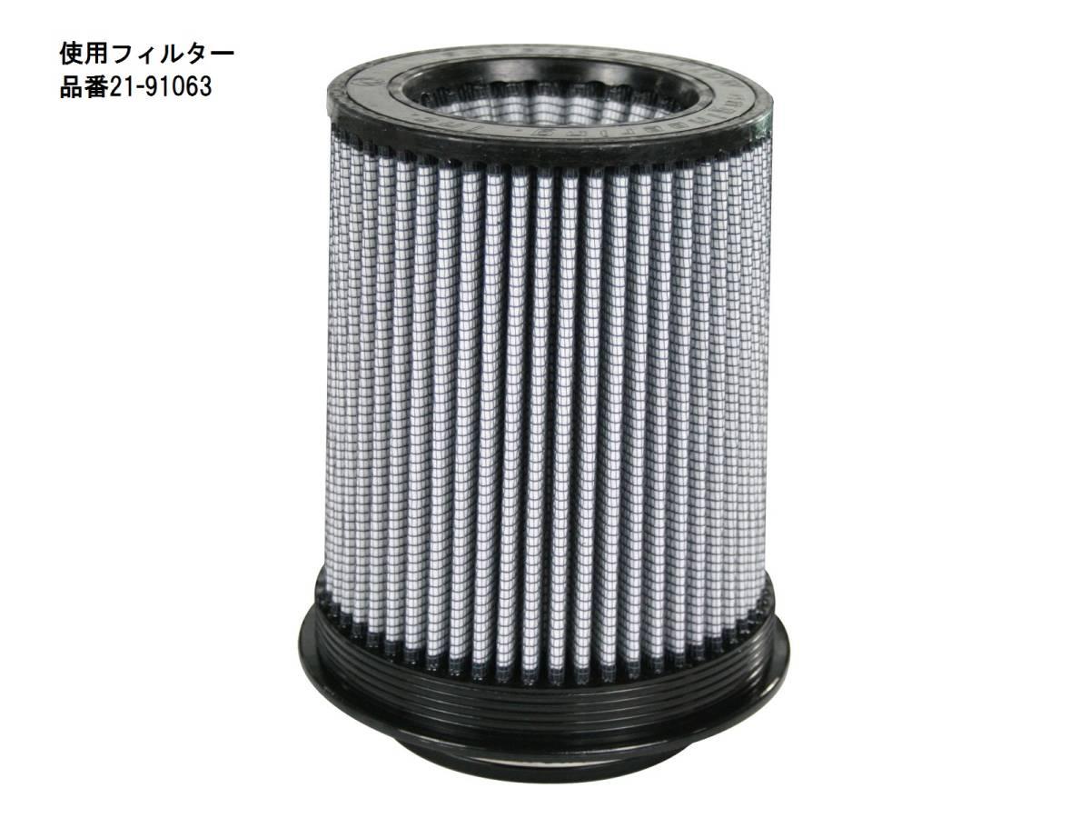 【aFe POWER】◆品番51-82202 BMW F22 F23 M235i F87 M2クーペ インテークシステムキット 乾式 Stage-2 Pro DRY S エアクリーナー_画像7