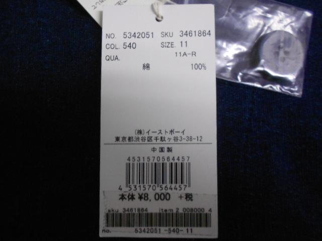 新品◆イーストボーイ /EASTBOY ◆ニットジャケット◆トレーナー生地 11号◆定価8,640円◆インディゴ染め_画像6