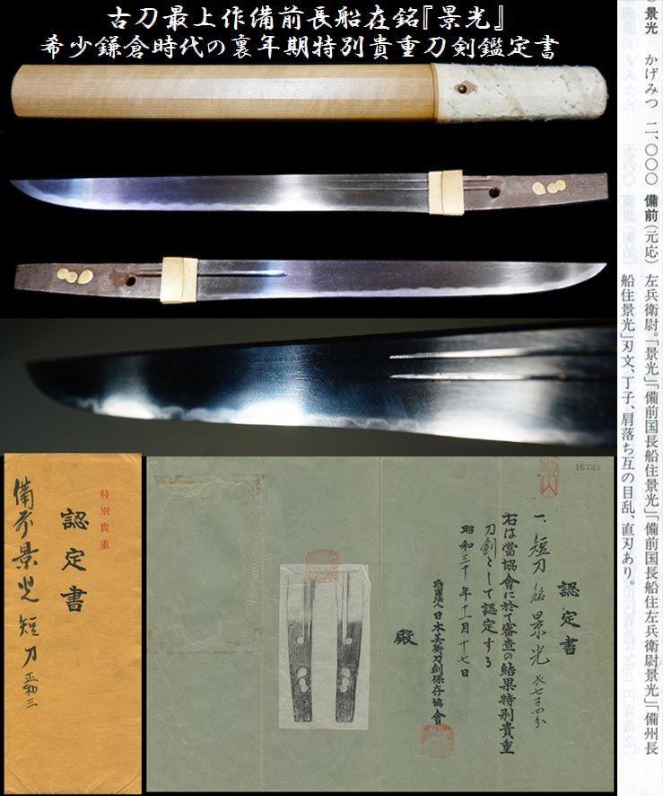 古刀最上作備前長船在銘『景光』希少鎌倉時代の裏年期特別貴重刀剣