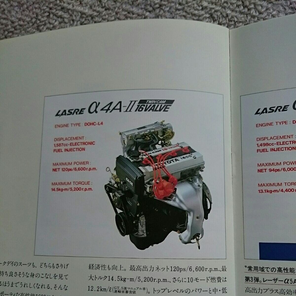 絶版、昭和62年6月発行、AE92、トヨタカローラ FX、3ドア1600FX-GT、5ドア、4A-GE、ツインカム16。_画像7