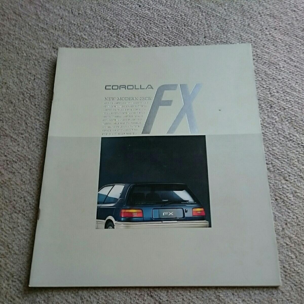 絶版、昭和62年6月発行、AE92、トヨタカローラ FX、3ドア1600FX-GT、5ドア、4A-GE、ツインカム16。_画像1