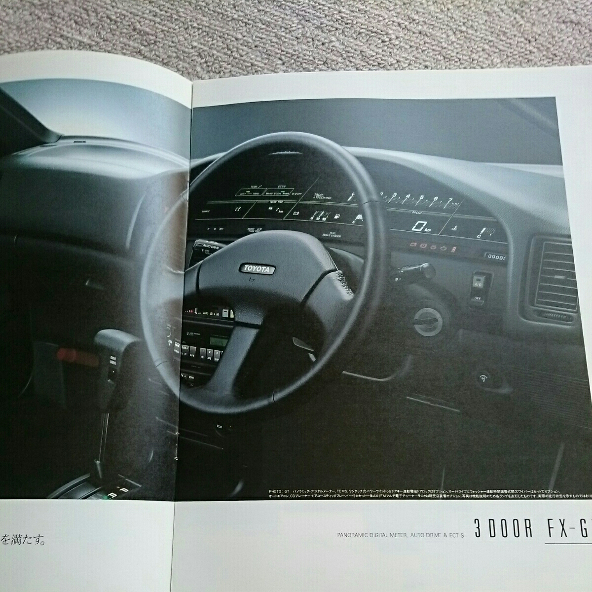 絶版、昭和62年6月発行、AE92、トヨタカローラ FX、3ドア1600FX-GT、5ドア、4A-GE、ツインカム16。_画像6